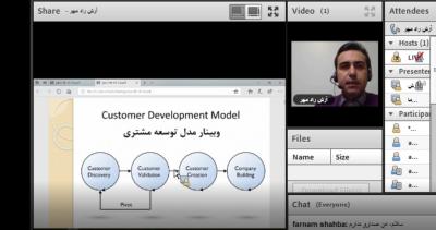 فیلم وبینار آشنایی با توسعه مشتری