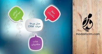 مدل چرخۀ حیات CRM