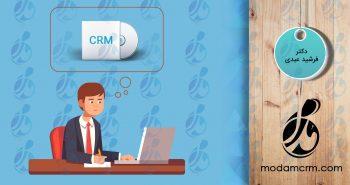 نرم افزارCRM