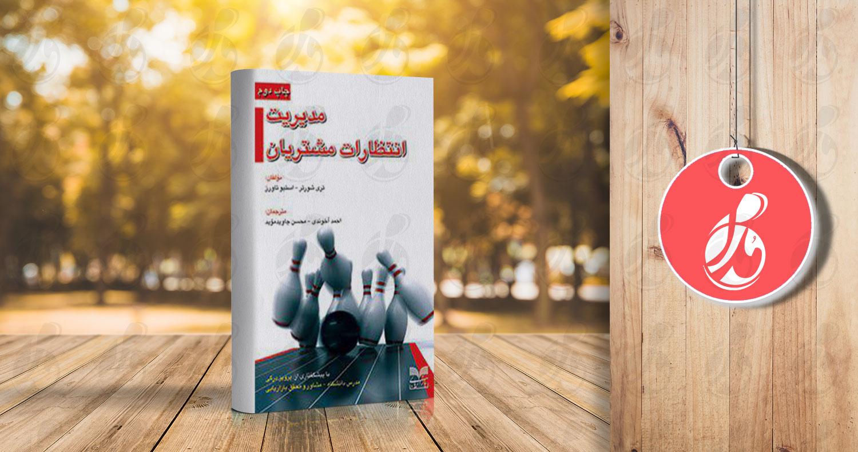 کتاب مدیریت انتظارات مشتریان