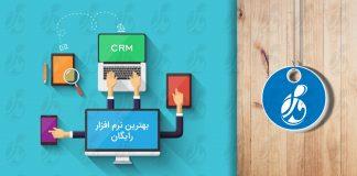 بهترین نرم افزار CRM در سال 2018