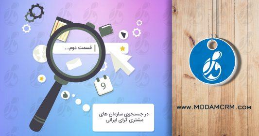 در جستجوی سازمان های مشتری گرای ایرانی - شرکت پلاک