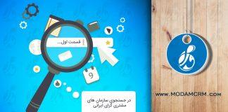 در جستجوی سازمان های مشتری گرای ایرانی - پلاک