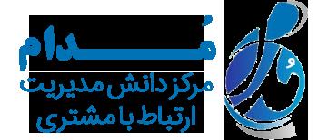 مرکز دانش مدیریت ارتباط با مشتری