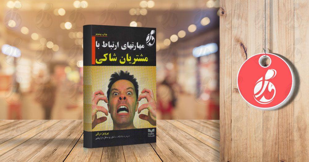 کتاب مهارت های ارتباط با مشتریان شاکی