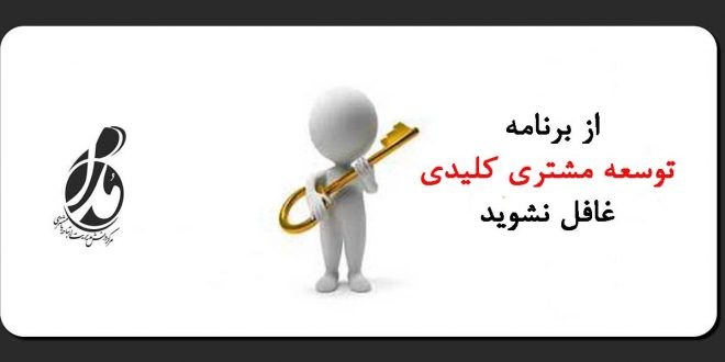 مشتری کلیدی
