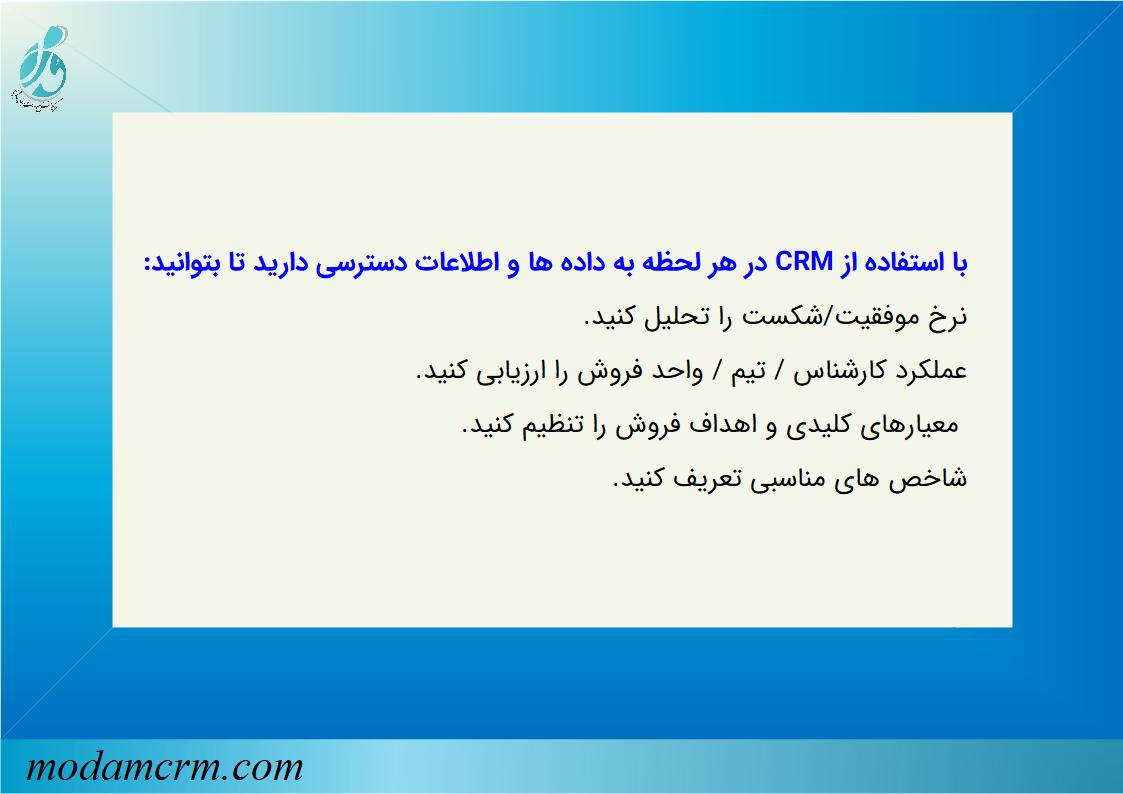 با استفاده از CRM در هر لحظه به داده ها و اطلاعات دسترسی دارید