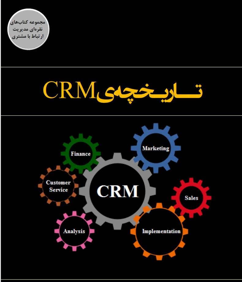 تاریخچه CRM (سی ار ام)