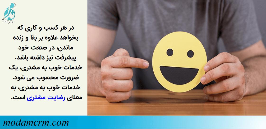 خدمات خوب به مشتری، به معنای رضایت مشتری است