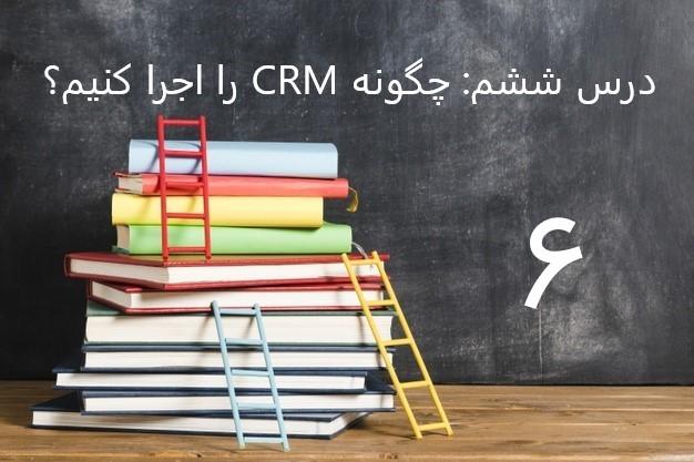 چگونه CRM را اجرا کنیم؟