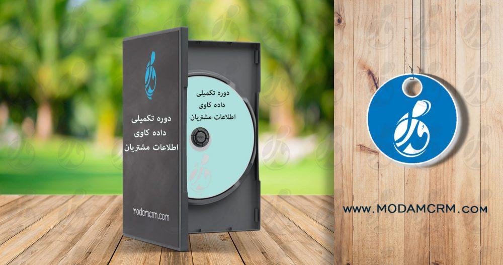 DVD ویدئوی دوره تکمیلی داده کاوی اطلاعات مشتریان