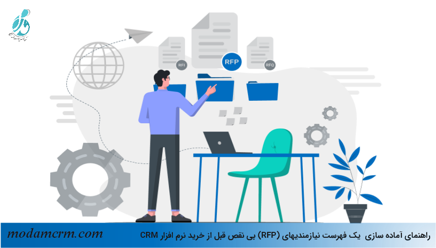 راهنمای آماده سازی یک فهرست نیازمندیهای (RFP) بی نقص قبل از خرید نرم افزار CRM