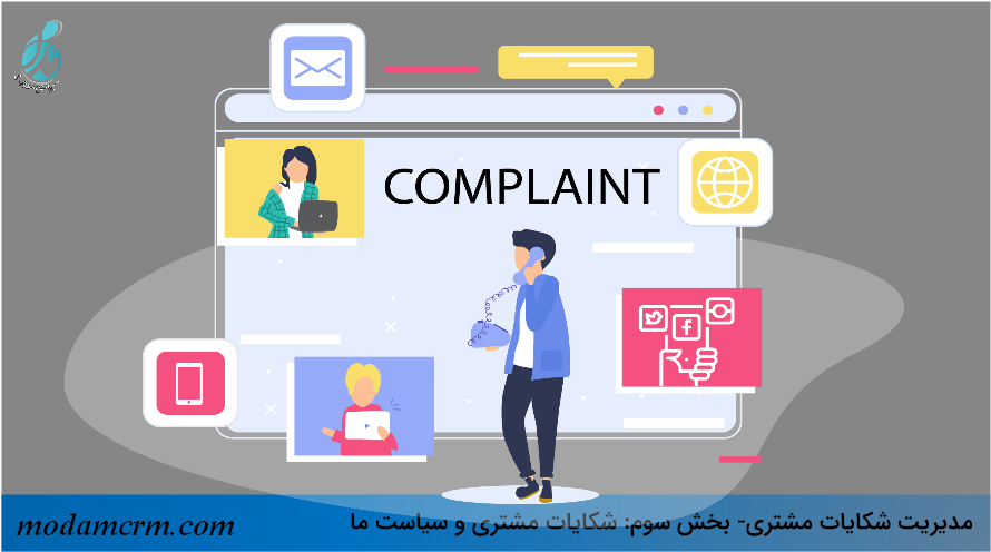 سیاست مدیریت شکایات مشتری