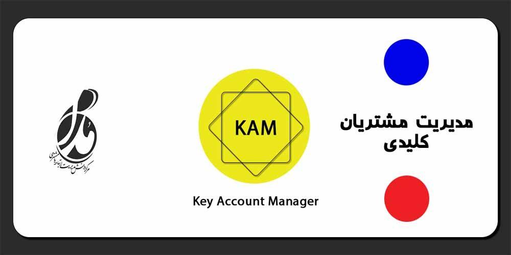 مدیریت مشتریان کلیدی (KAM)