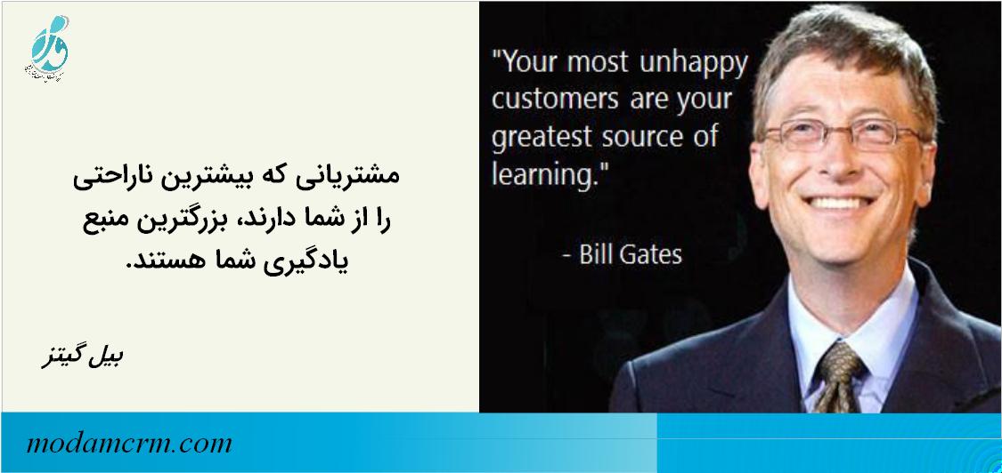 مشتریان ناراحت منبع یادگیری هستند