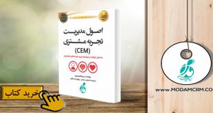 کتاب اصول مدیریت تجربه مشتری (CEM)