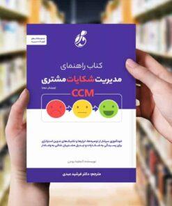 کتاب راهنمای مدیریت شکایات مشتری