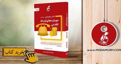 کتاب راهنمای مهارت های ارتباط تلفنی