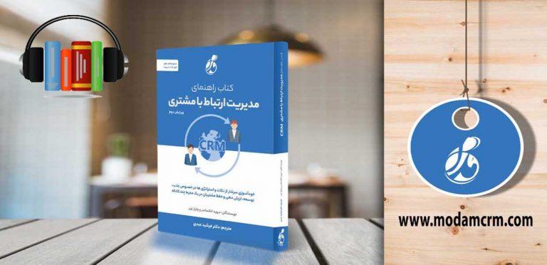 کتاب صوتی مدیریت ارتباط با مشتری
