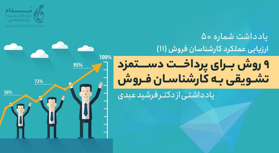پرداخت دستمزد تشویقی به کارشناسان فروش