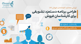طراحی برنامه دستمزد تشویقی کارشناسان فروش