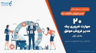 20 مهارت ضروری یک مدیر فروش موفق