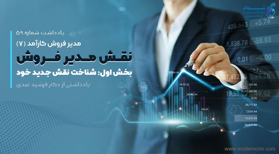 نقش مدیر فروش