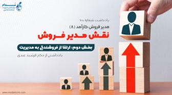نقش مدیر فروش – بخش دوم