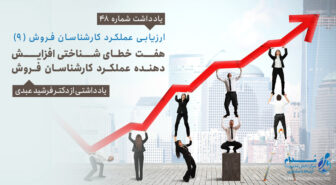 هفت خطای شناختی افزایش دهنده عملکرد کارشناسان فروش