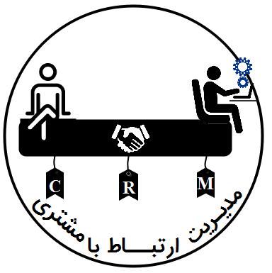 20. مدیریت ارتباط با مشتری (CRM)
