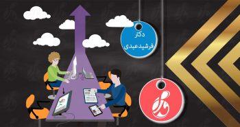 فروش 10 برابر با کمک مدیریت ارتباط با مشتری