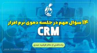 14 سؤال مهم در جلسه دموی نرم افزار CRM