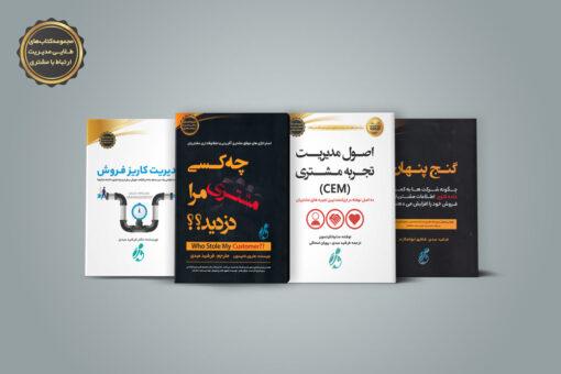 مجموعه کتابهای طلایی مدیریت ارتباط با مشتری