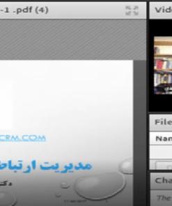 فیلم وبینار آشنایی با مدیریت ارتباط با مشتری اثربخش