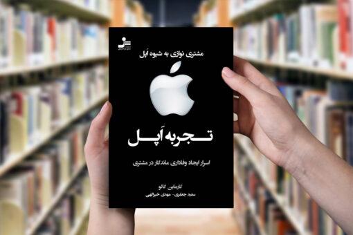 تجربه اپل