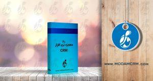 کتاب الکترونیک:۲۰ معجزه نرم افزارCRM