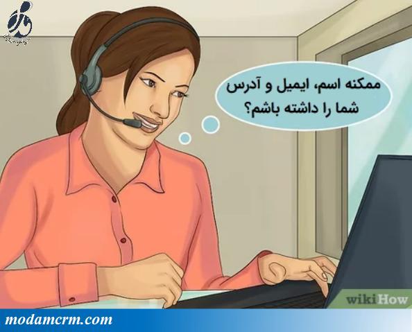 برای راحتی کار از پشت تلفن، اطلاعات لازم را از مشتری درخواست کنید.