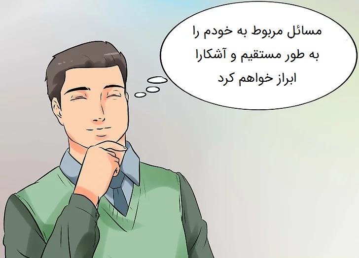 4. افکار مرتبط با ارتباط توأم با جرأت ورزی را بیاموزید.