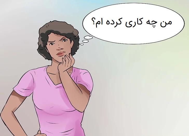 4. رفتار خود را در واکنش به شرایط، شناسایی کنید.