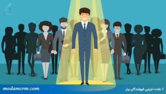 7 عادت اجرایی فروشندگان برتر