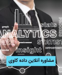 مشاوره آنلاین داده کاوی