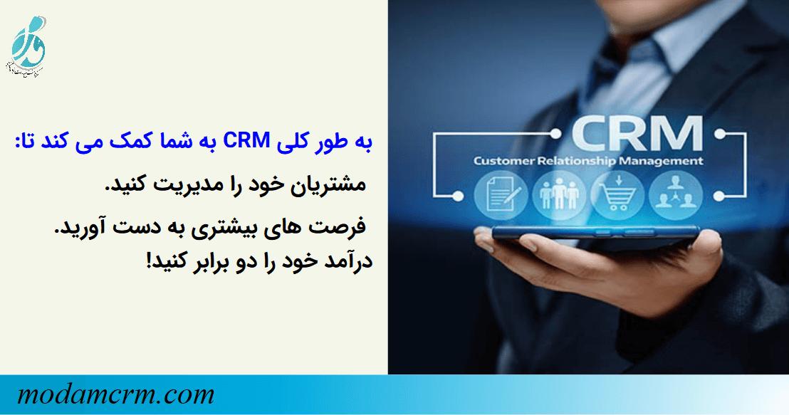 CRM به شرکت ها کمک می کند تا مشتریان خود را مدیریت کنند