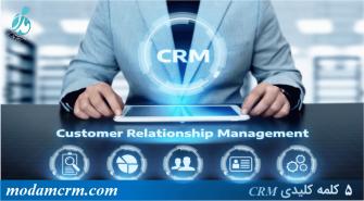 کلمه کلیدی CRM