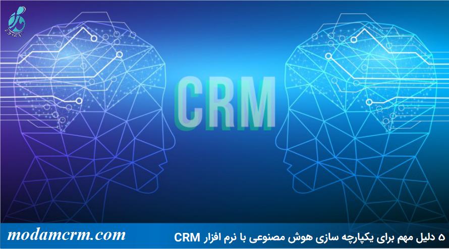 یکپارچه سازی هوش مصنوعی با نرم افزار مدیریت ارتباط با مشتری