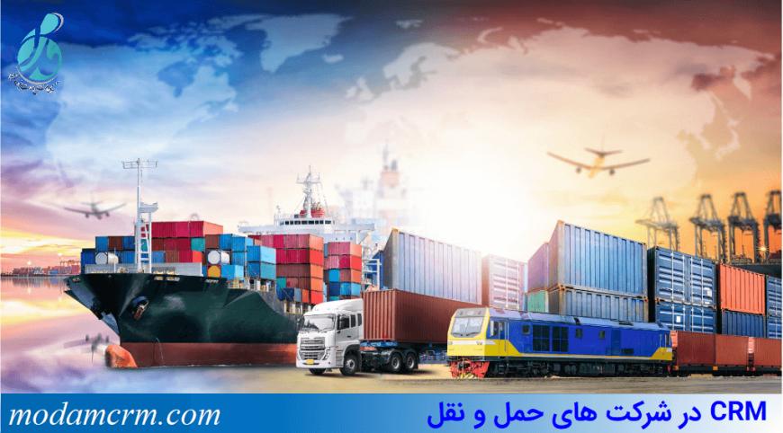 CRM در صنعت حمل و نقل