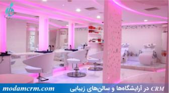 CRM برای آرایشگاه ها و سالن های زیبایی