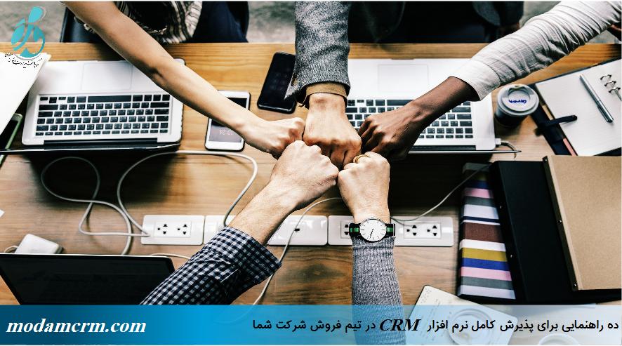پذیرش نرم افزار مدیریت ارتباط با مشتری
