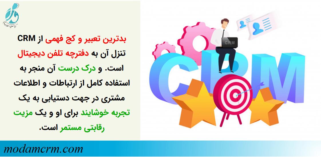1- مدیریت ارتباط با مشتری(CRM)