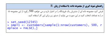 نمونه گیری از مجموعه داده ها با زبان R