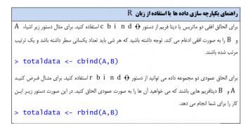 راهنمای یکپارچه سازی داده ها با زبان R